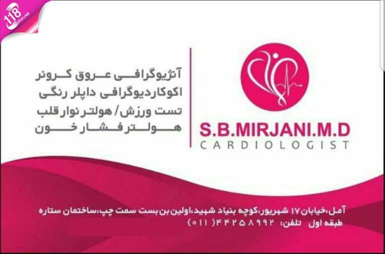 دکتر سیده بهاره میرجانی در آمل