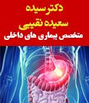 دکتر سیده سعیده نقیبی در لنگرود