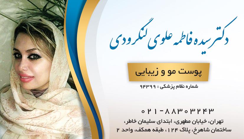 دکتر سیده فاطمه علوی لنگرودی در تهران