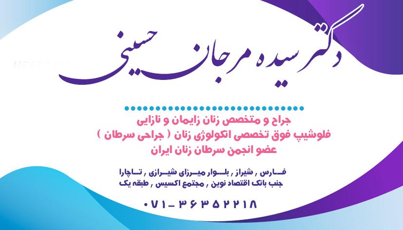 دکتر سیده مرجان حسینی در شیراز