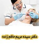 دکتر سیده مریم حاکم زاده در تهران