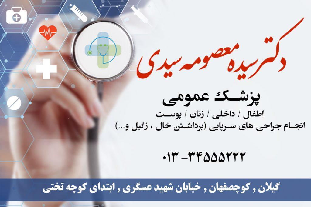 دکتر سیده معصومه سیدی در گیلان