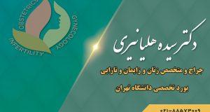 دکتر سیده هلیا نیری در تهران
