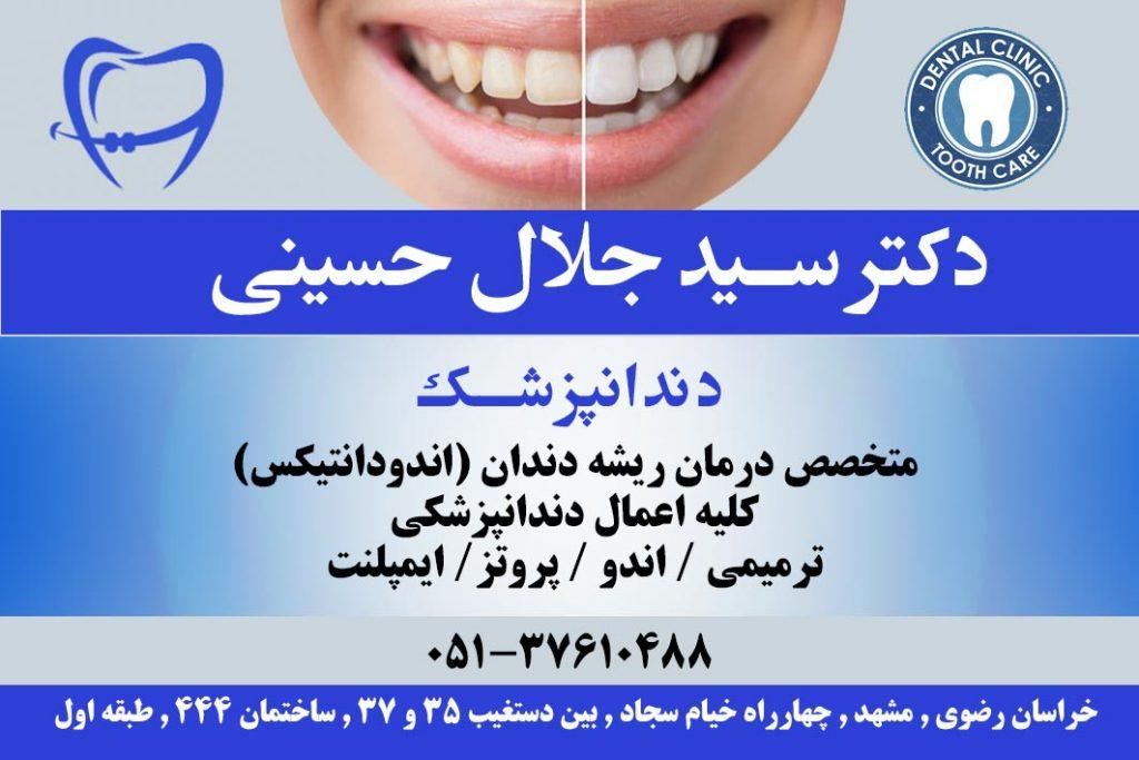 دکتر سید جلال حسینی در مشهد