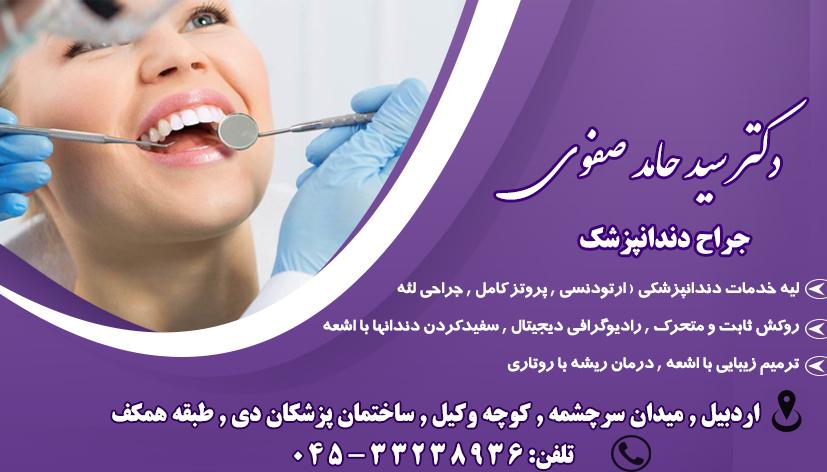 دکتر سید حامد صفوی در اردبیل