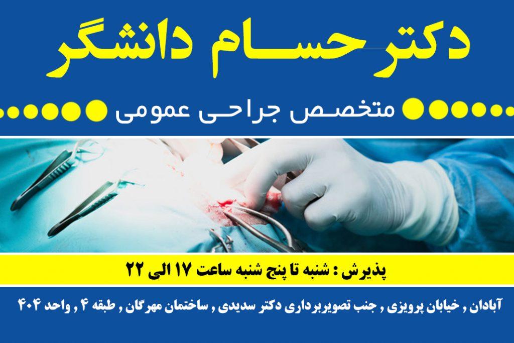 دکتر سید حسام دانشگر در آبادان