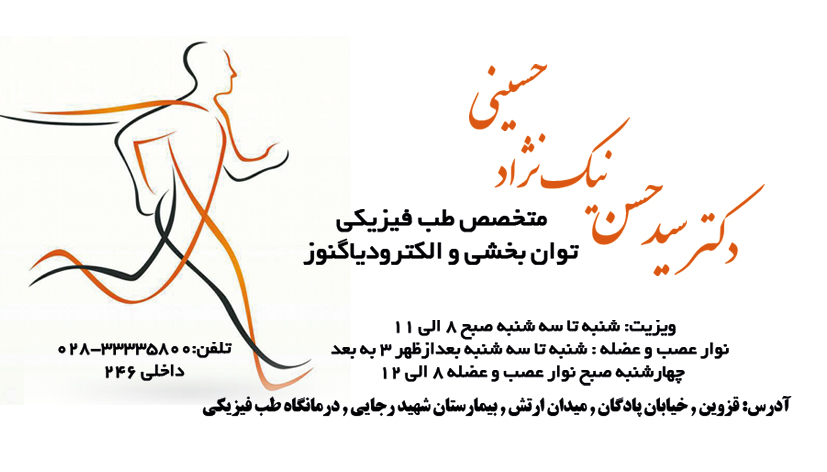 دکتر سید حسن نیک نژاد حسینی در قزوین