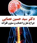 دکتر سید حسین عصایی در شیراز