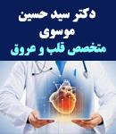 دکتر سید حسین موسوی در تهران