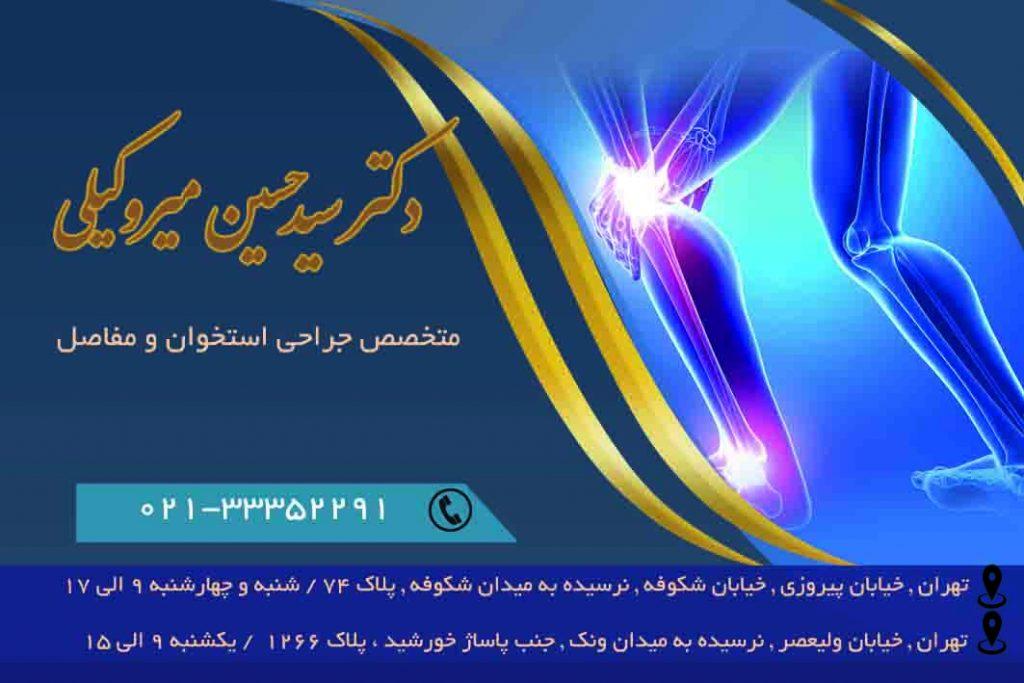 دکتر سید حسین میروکیلی در تهران