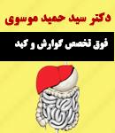 دکتر سید حمید موسوی در بندرعباس