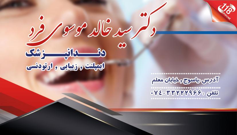 دکتر سید خالد موسوی فرد در یاسوج