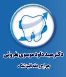 دکتر سید داود موسوی بفروئی در تهران