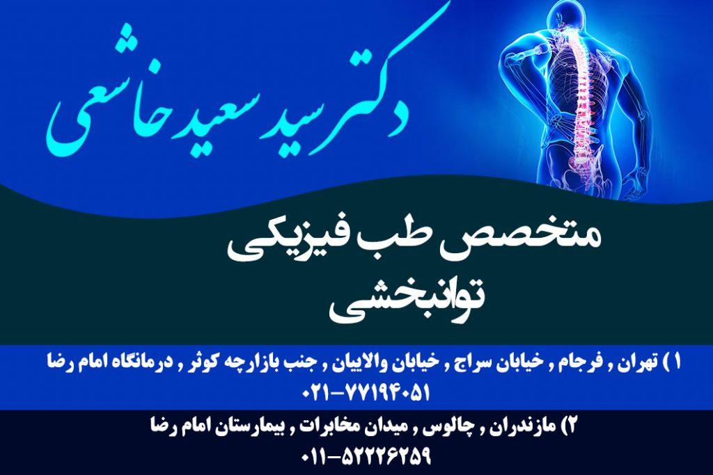 دکتر سید سعید خاشعی در تهران