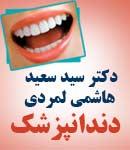 دکتر سید سعید هاشمی لمردی در ساری