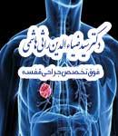 دکتر سید ضیاء الدین راثی هاشمی در تبریز