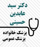 دکتر سید عابدین حسینی در شیراز
