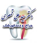 دکتر سید علی قمصری در تهران
