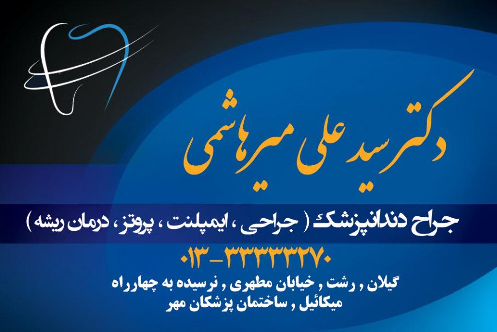 دکتر سید علی میرهاشمی در رشت