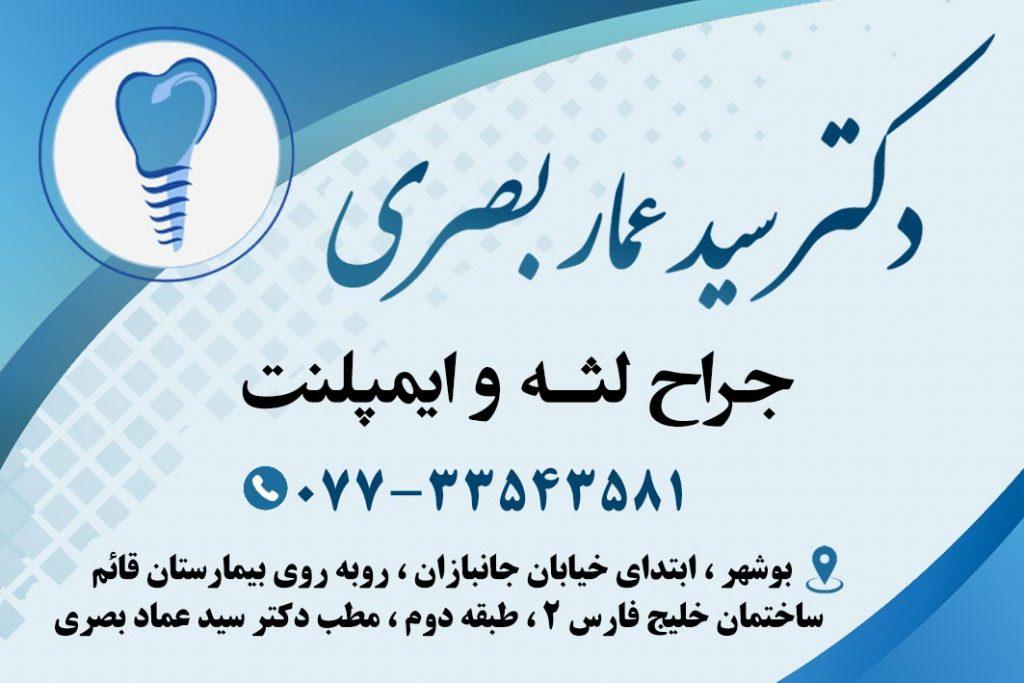 دکتر سید عمار بصری در بوشهر