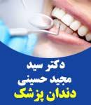 دکتر سید مجید حسینی در مشهد