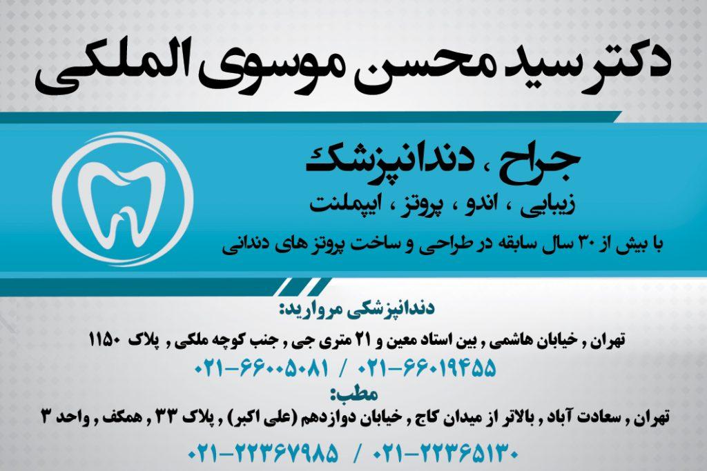 دکتر سید محسن موسوی الملکی در تهران