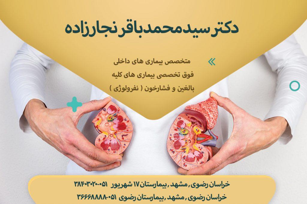 دکتر سید محمدباقر نجارزاده در مشهد