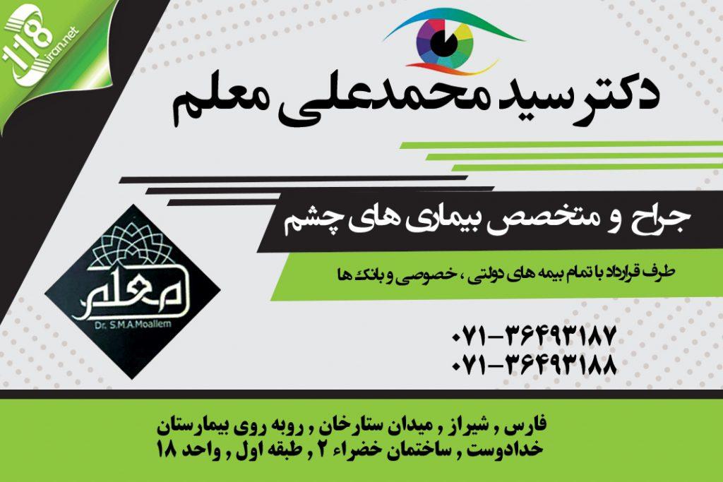 دکتر سید محمدعلی معلم در شیراز