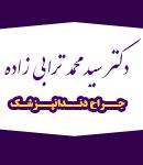 دکتر سید محمد ترابی زاده در اصفهان
