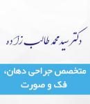 دکتر سید محمد طالب زاده در رشت