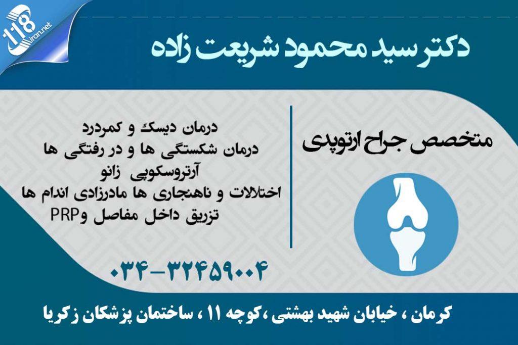 دکتر سید محمود شریعت زاده در کرمان