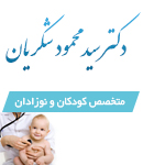 دکتر سید محمود شکریان در ابهر