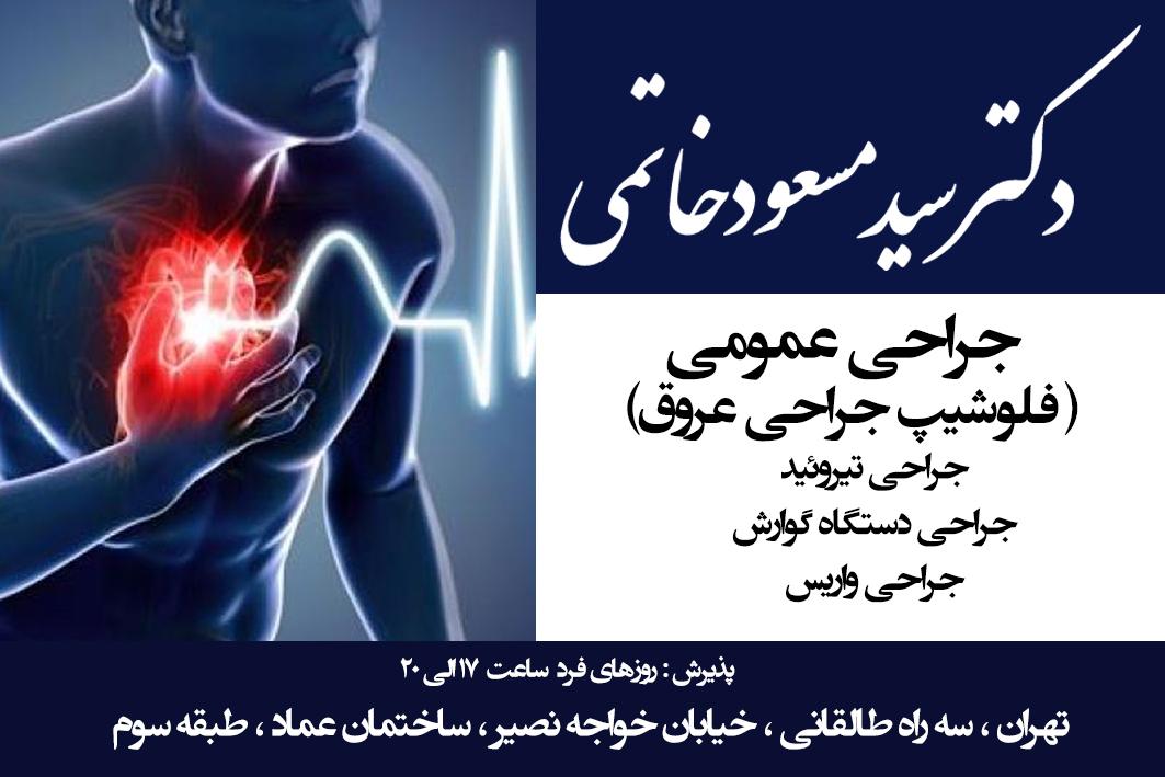 دکتر سید مسعود خاتمی در تهران