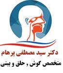 دکتر سید مصطفی پرهام در بهبهان