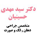 دکتر سید مهدی حسینیان در تهران