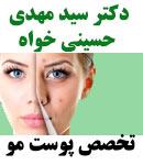 دکتر سید مهدی حسینی خواه در مشهد