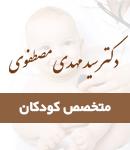 دکتر سید مهدی مصطفوی در کرج