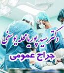 دکتر سید پوریا محله یوسفی در رشت
