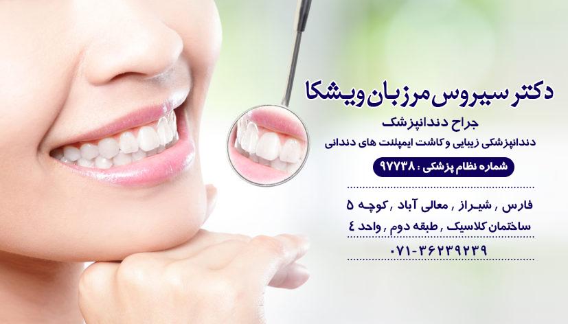 دکتر سیروس مرزبان ویشکا در شیراز