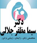 دکتر سیما مظفر جلالی در تهران