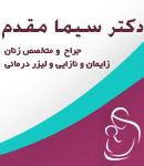 دکتر سیما مقدم در دزفول