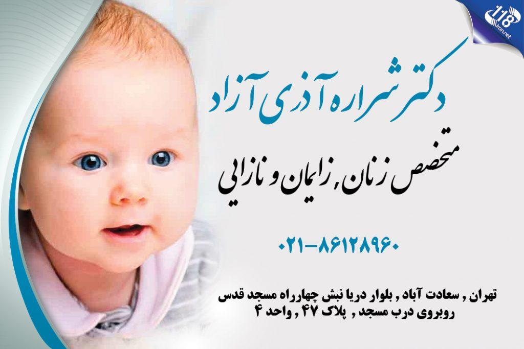 دکتر شراره آذری آزاد در تهران