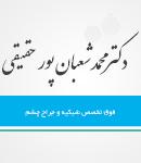 دکتر محمد شعبان پور حقیقی در شیراز