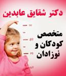 دکتر شقایق عابدین در تهران