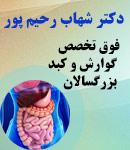 دکتر شهاب رحیم پور در یزد