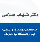 دکتر شهاب سلامی در تهران