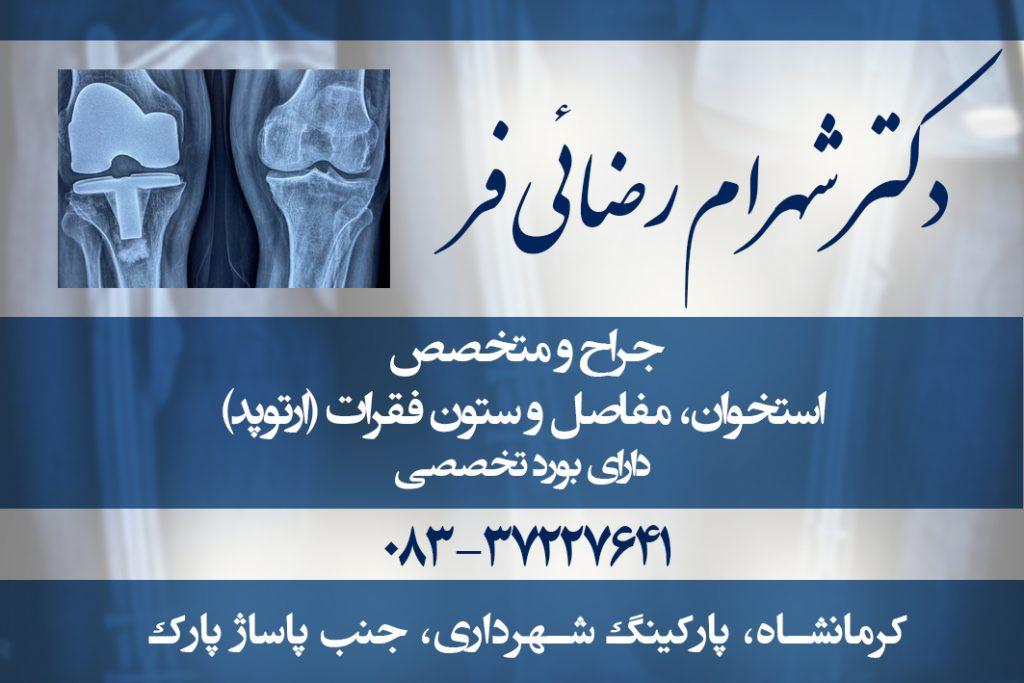 دکتر شهرام رضائی فر در کرمانشاه