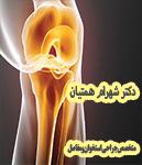 دکتر شهرام همتیان در اصفهان