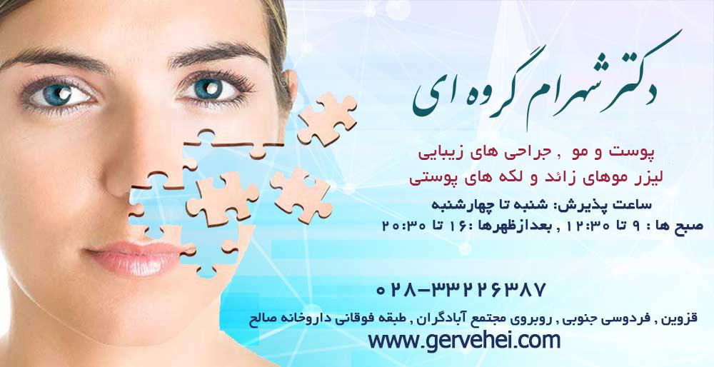 متخصص پوست و مو در قزوین