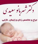 دکتر شهربانو سعیدی در تهران